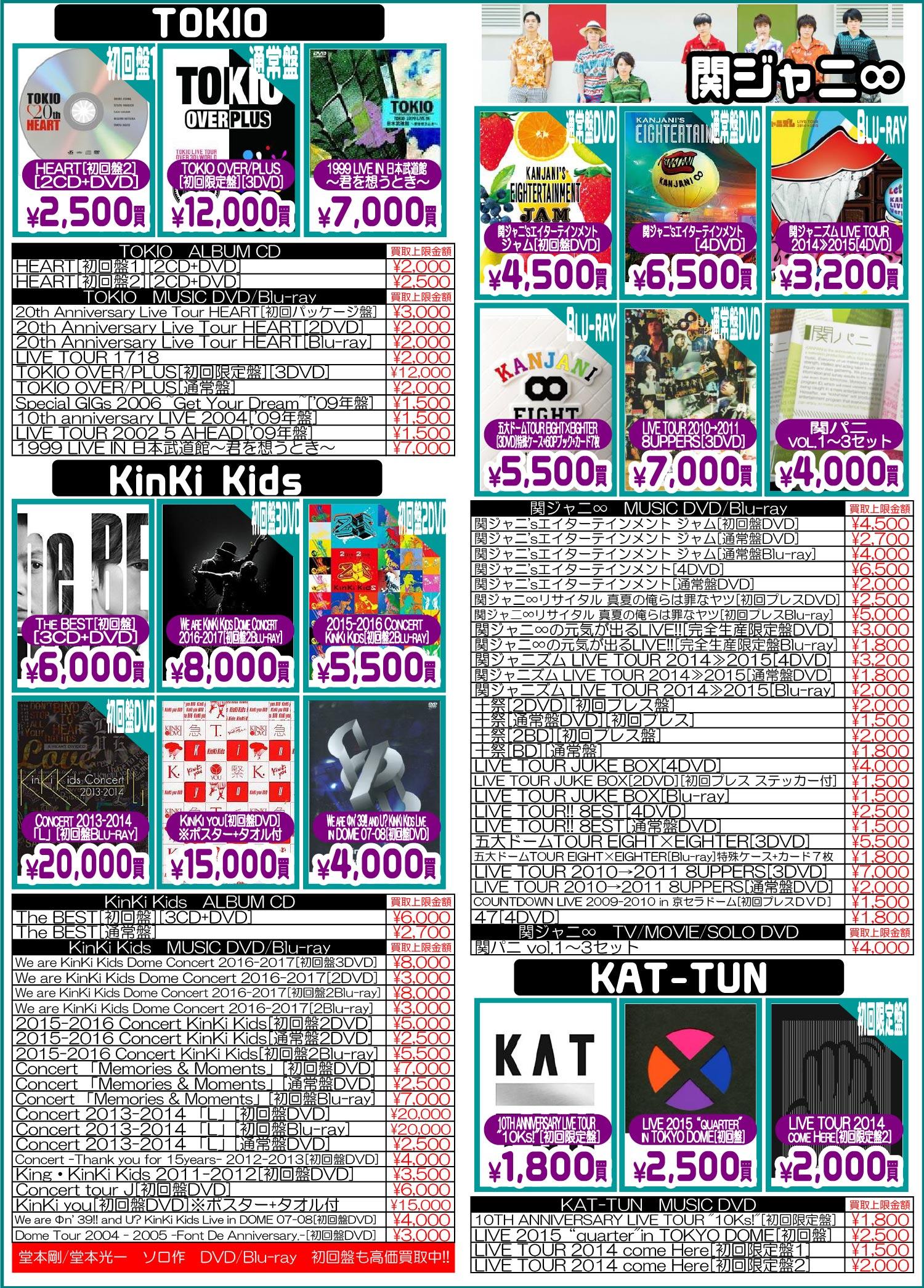 「開放倉庫山城店」CDコーナー<ジャニーズ買取告知3月号>TOKIO、Kinki Kids、関ジャニ∞、KAT-TUN、堂本剛、堂本光一、ソロ作、DVD・Blu-ray、初回盤も高価買取中!