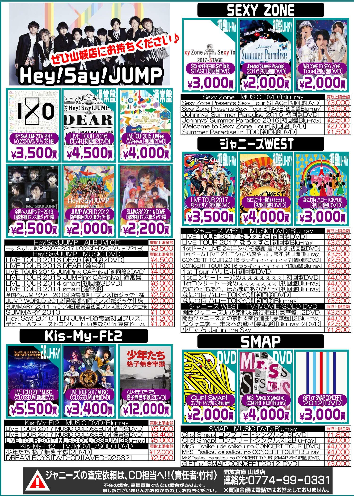 「開放倉庫山城店」CDコーナー<ジャニーズ買取告知3月号>Hey!Say!JUMP、SEXY ZONE、ジャニーズWEST、Kis-My-Ft2、SMAP強化買取中!!ぜひ山城店にお持ちください♪