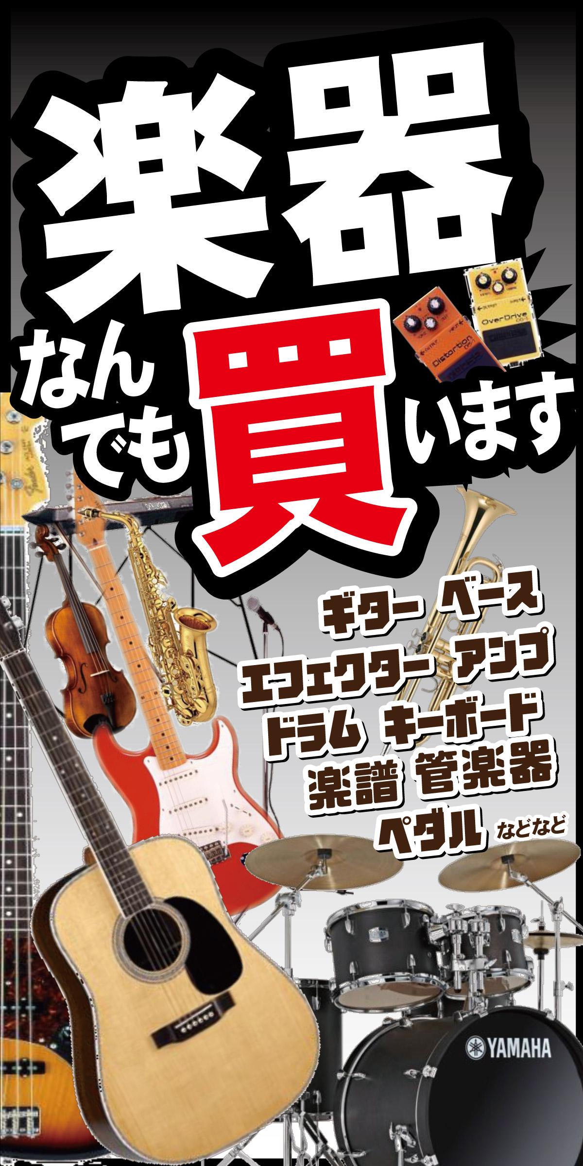 「開放倉庫山城店」古着館<楽器なんでも買います>ギター、ベース、エフェクター、アンプ、ドラム、キーボード、楽譜、管楽器、ペダルなどなど