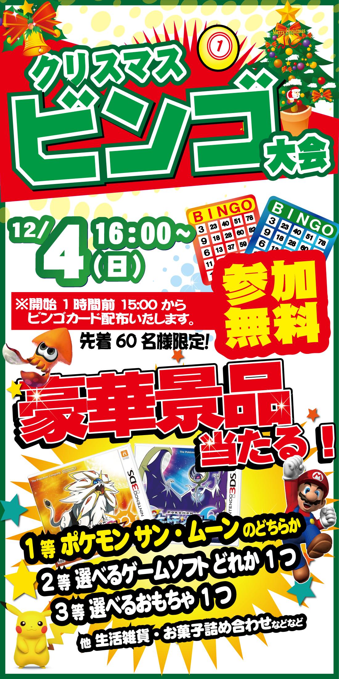 「開放倉庫米子店」12/4日曜日は!クリスマスビンゴ大会/参加無料!先着60名様限定!