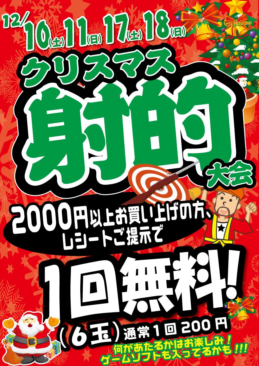 syateki_g_201610111718