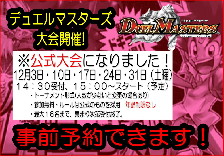 「開放倉庫米子店」2016年12月デュエルマスターズ公式大会予定表!