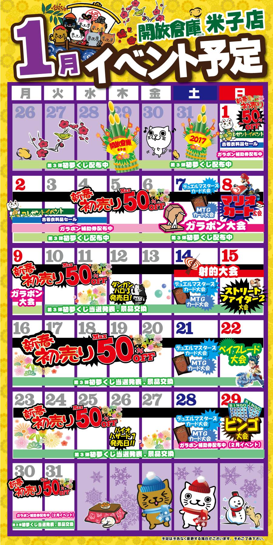 「開放倉庫米子店」2017年1月イベント予定表を公開!!