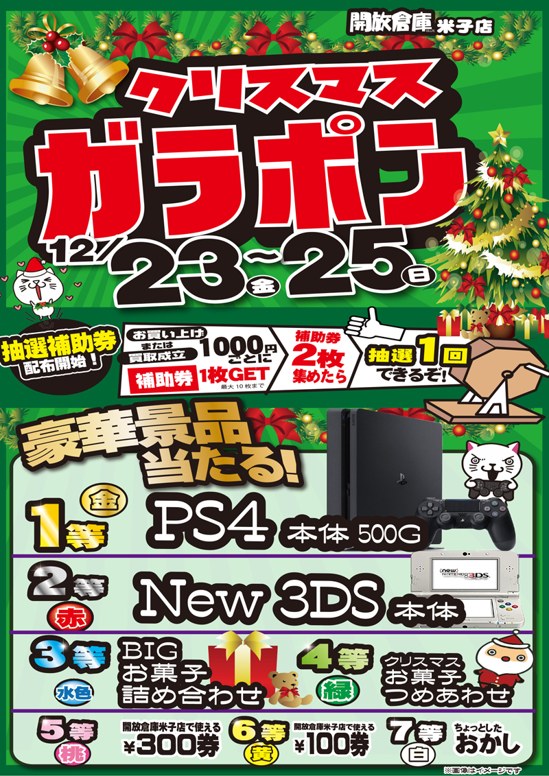 「開放倉庫米子店」12月23~25日の金、土、日は!クリスマスガラポン開催!!