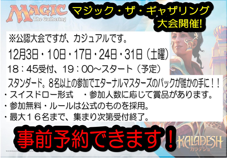 「開放倉庫米子店」2016年12月マジック・ザ・ギャザリング公認カジュアル大会予定表!