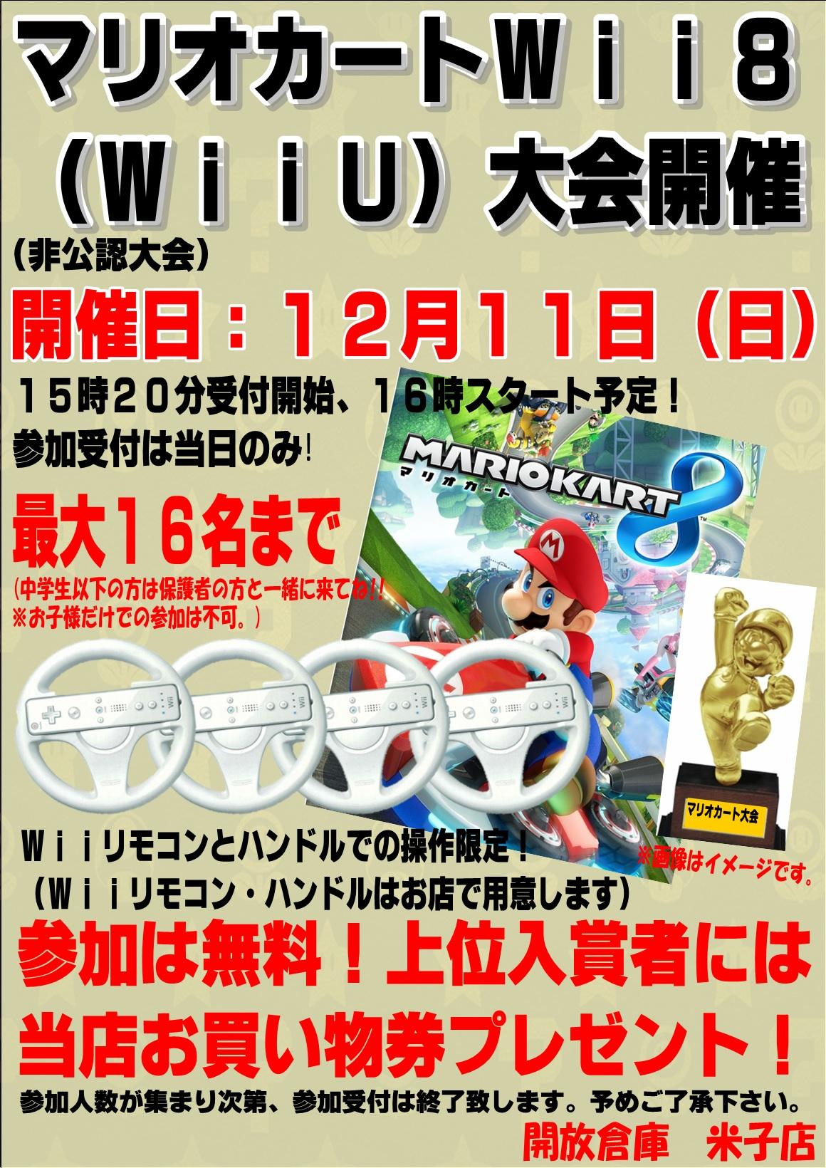 「開放倉庫米子店」2016年12月11日(日)マリオカートwii8大会開催!