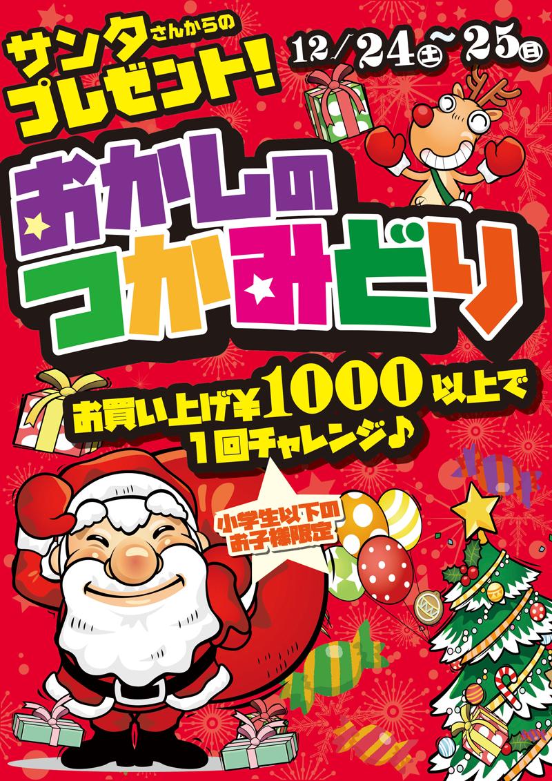 「開放倉庫米子店」2016年12月24、25日の土日はサンタさんからのプレゼント!おかしのつかみどり開催!