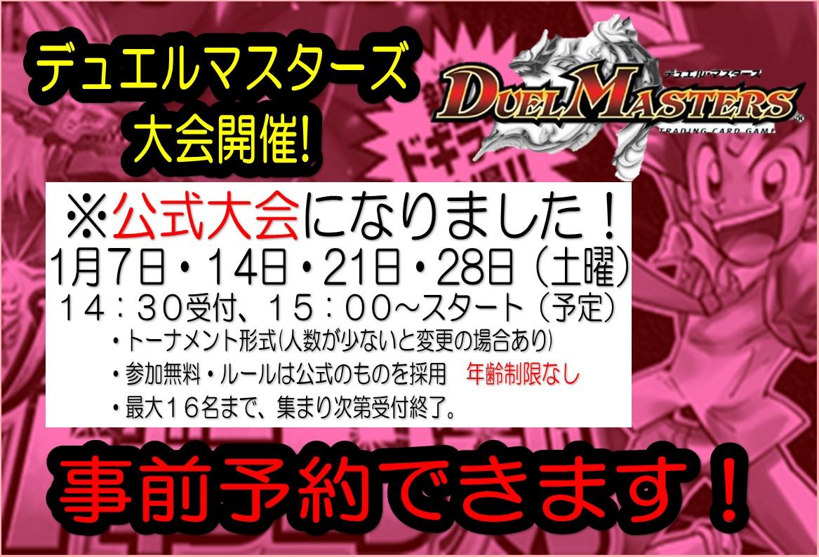 「開放倉庫米子店」2017年1月のカード大会スケジュール!デュエルマスターズ大会開催!
