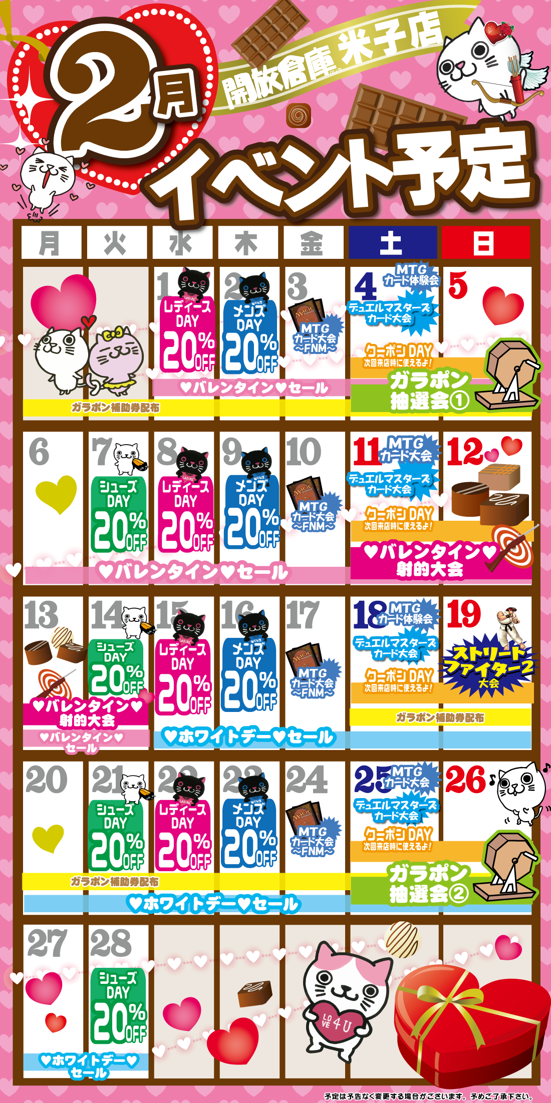 「開放倉庫米子店」2017年2月のイベント情報を公開っ!!