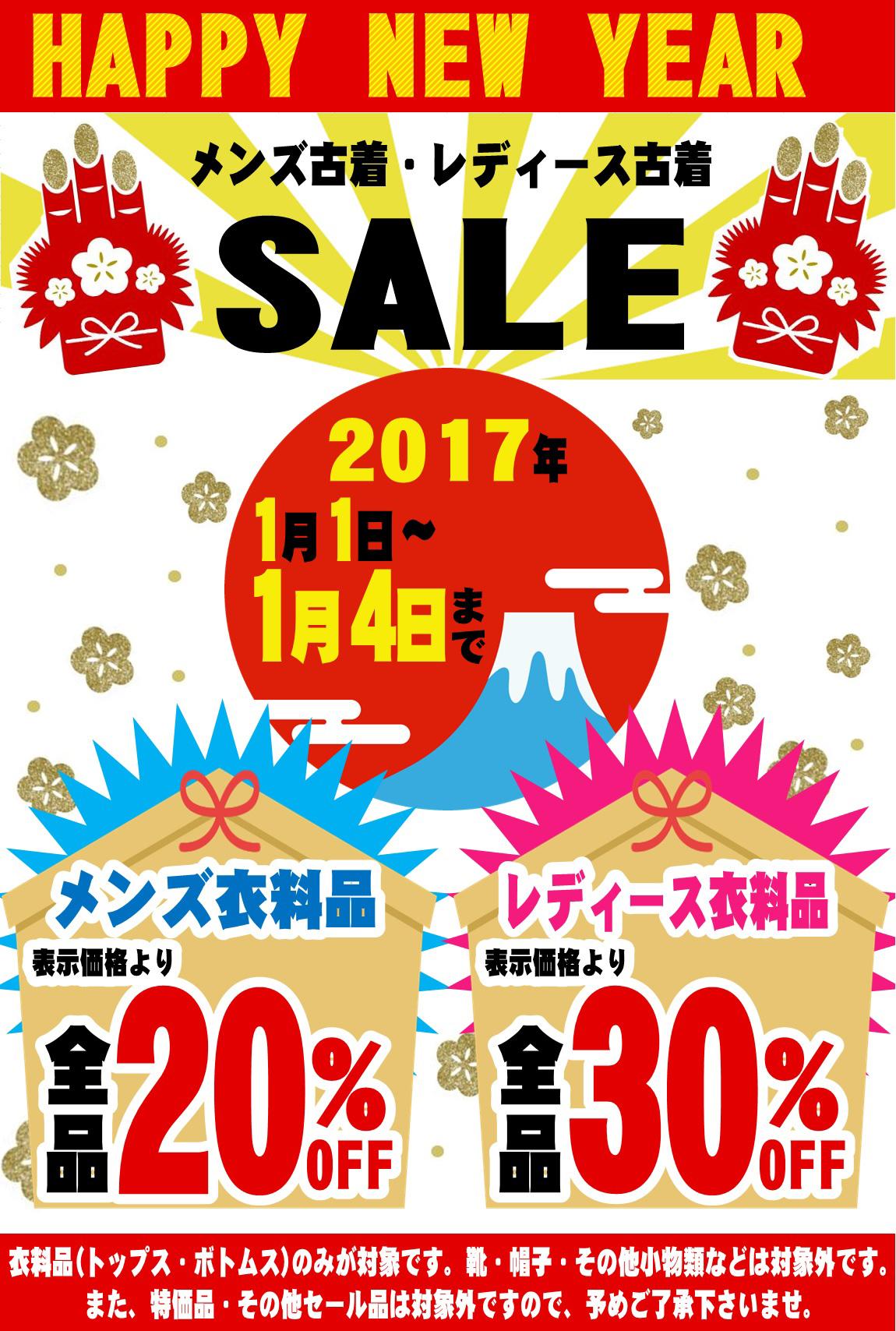 「開放倉庫米子店」2017年1月1日~4日まで古着セール開催中!