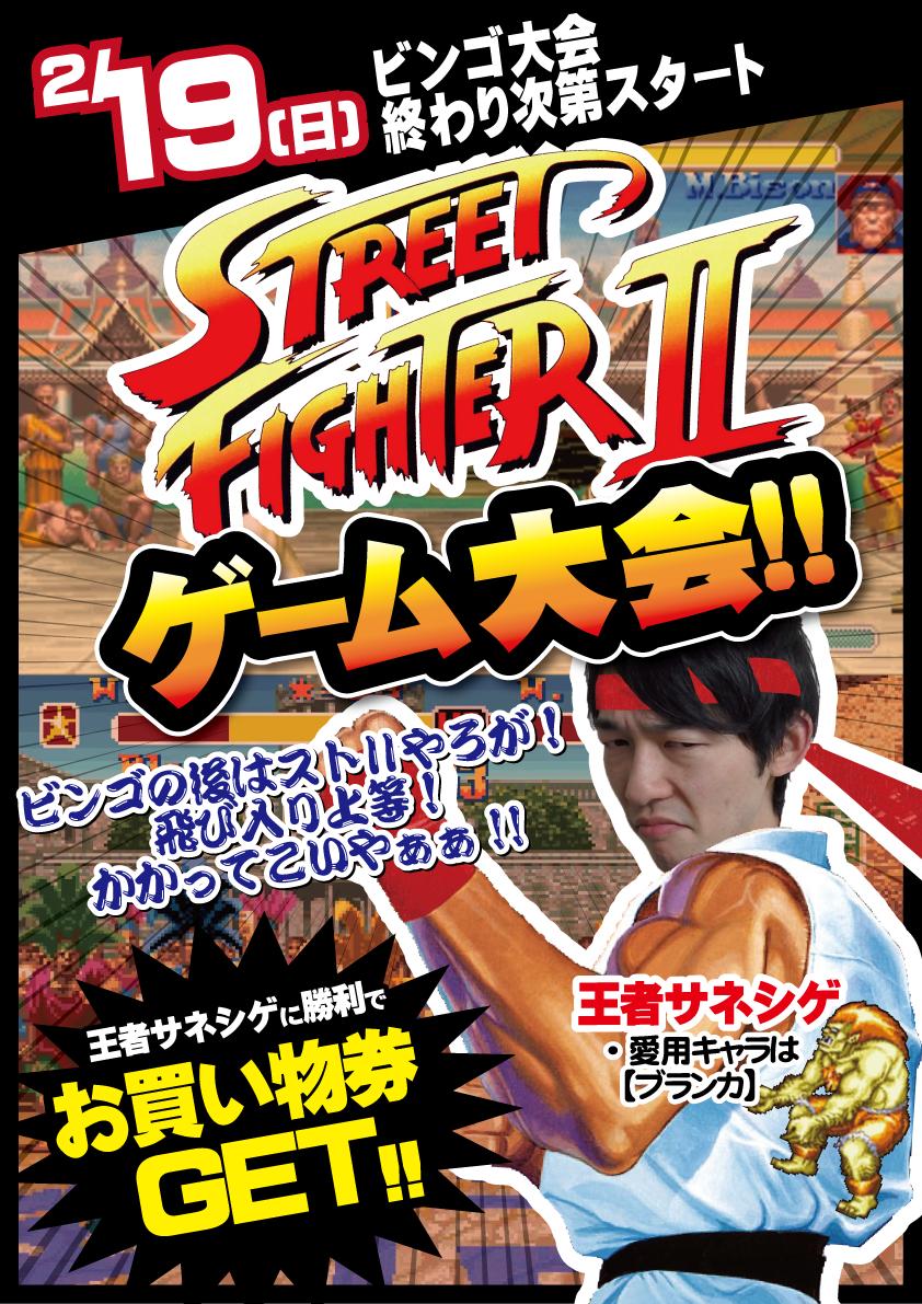 「開放倉庫米子店」2017年2月19日(日)ビンゴ大会終わりにストリートファイター2ゲーム大会!