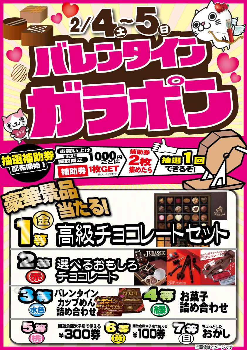 「開放倉庫米子店」2017年2月4日、5日の土日2日間限定!バレンタインガラポン開催!!