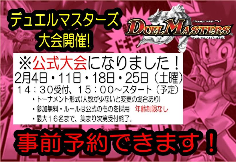 「開放倉庫米子店」2017年2月のディエルマスターズ大会!日程表
