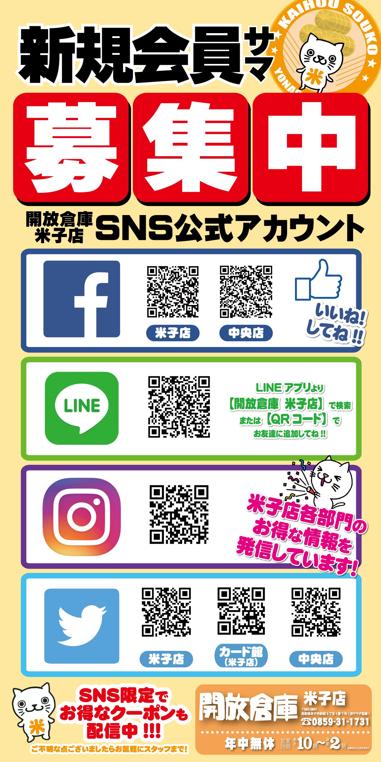 「開放倉庫米子店」各種SNSのQRコードをご紹介いあします!「いいね!やフォロー」などなどお待ちしております!