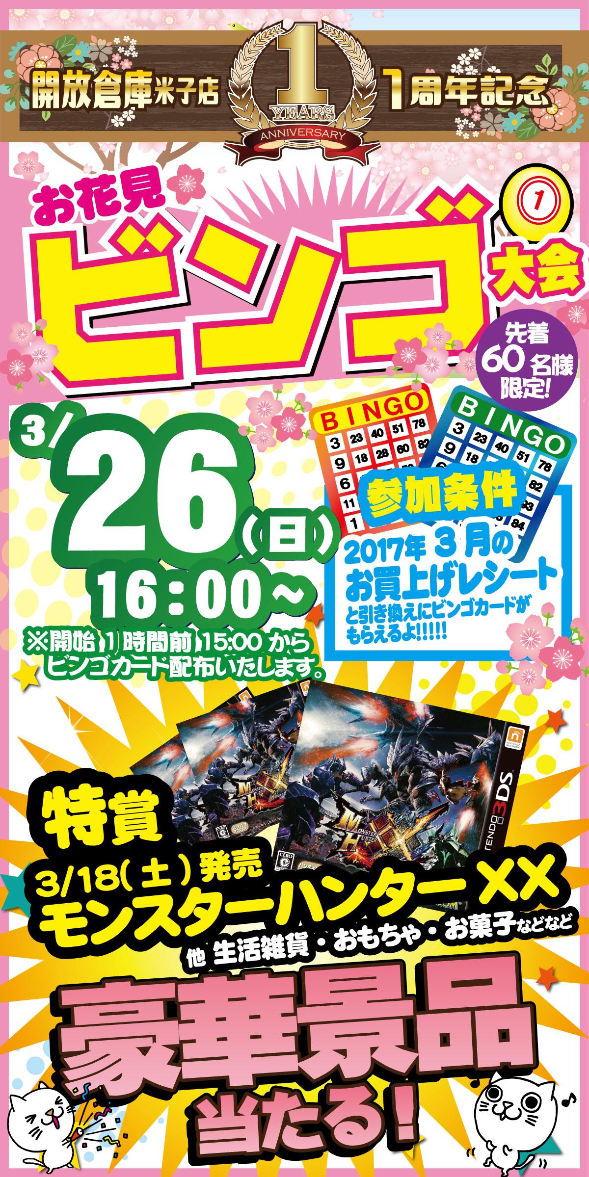 「開放倉庫米子店」2017年3月26日(日)1週年記念お花見ビンゴ大会を開催いたします!!
