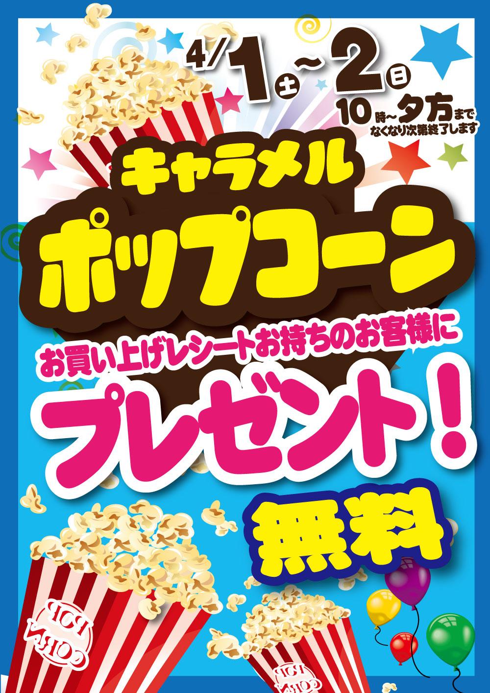 「開放倉庫米子店」2017年4月1、2日の土日2日間は、キャラメルポップコーンプレゼント!!