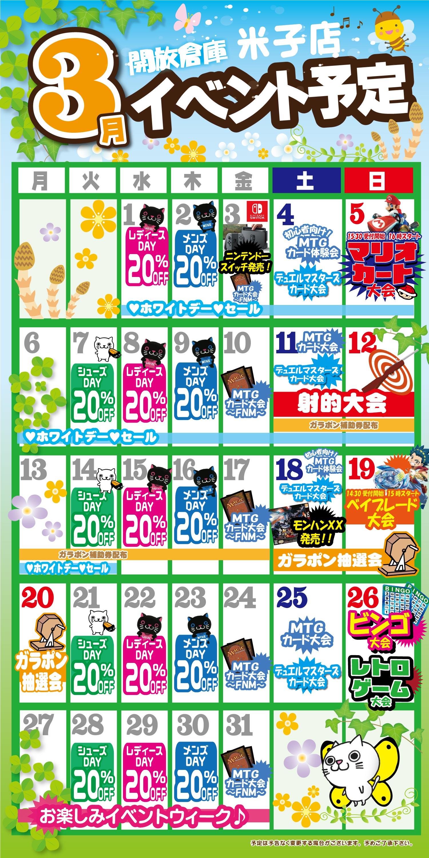 「開放倉庫米子店」2017年3月のイベント予定表を更新しました!