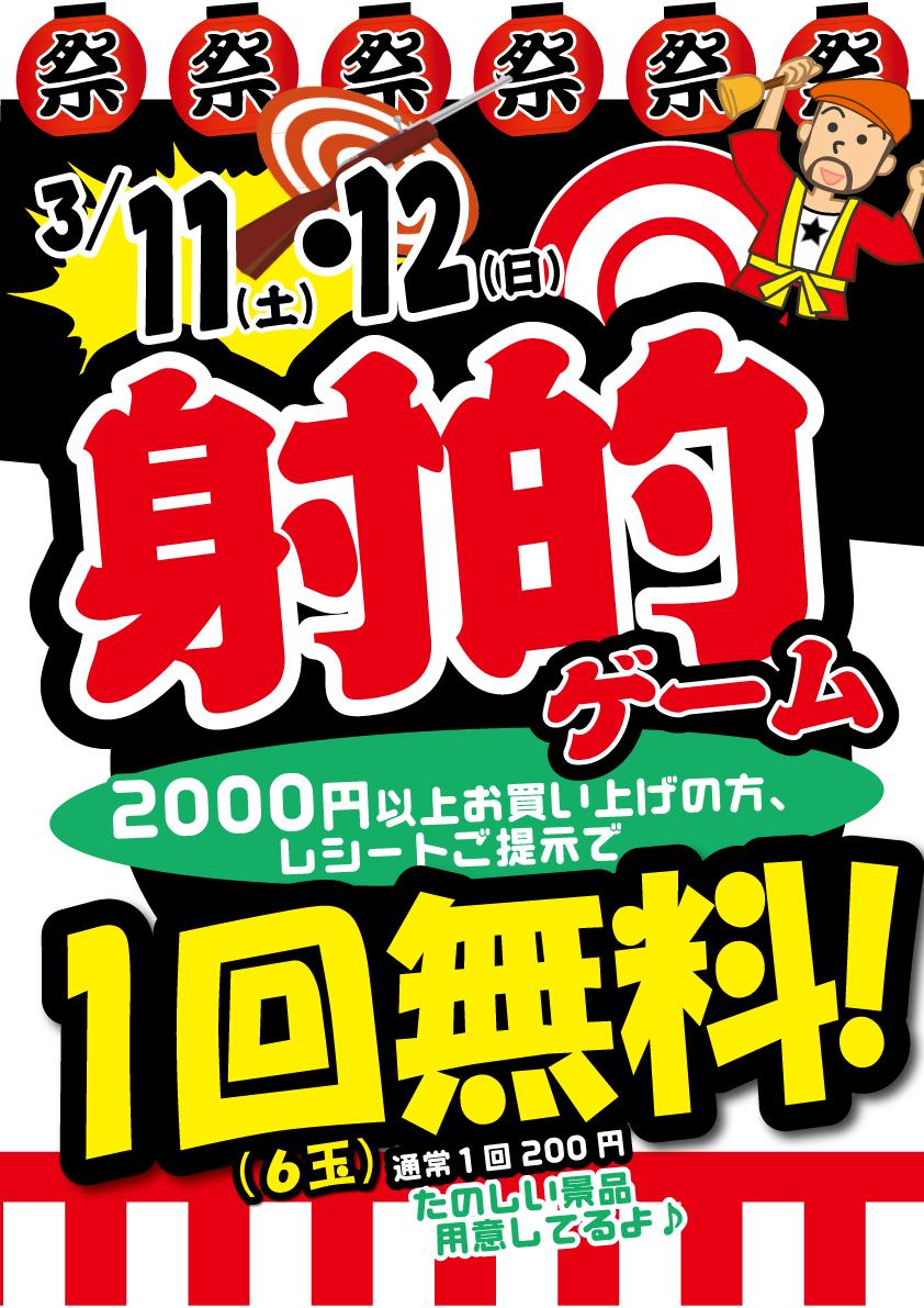 「開放倉庫米子店」2017年3月11日、12日の2日間は、射的ゲームを開催!!
