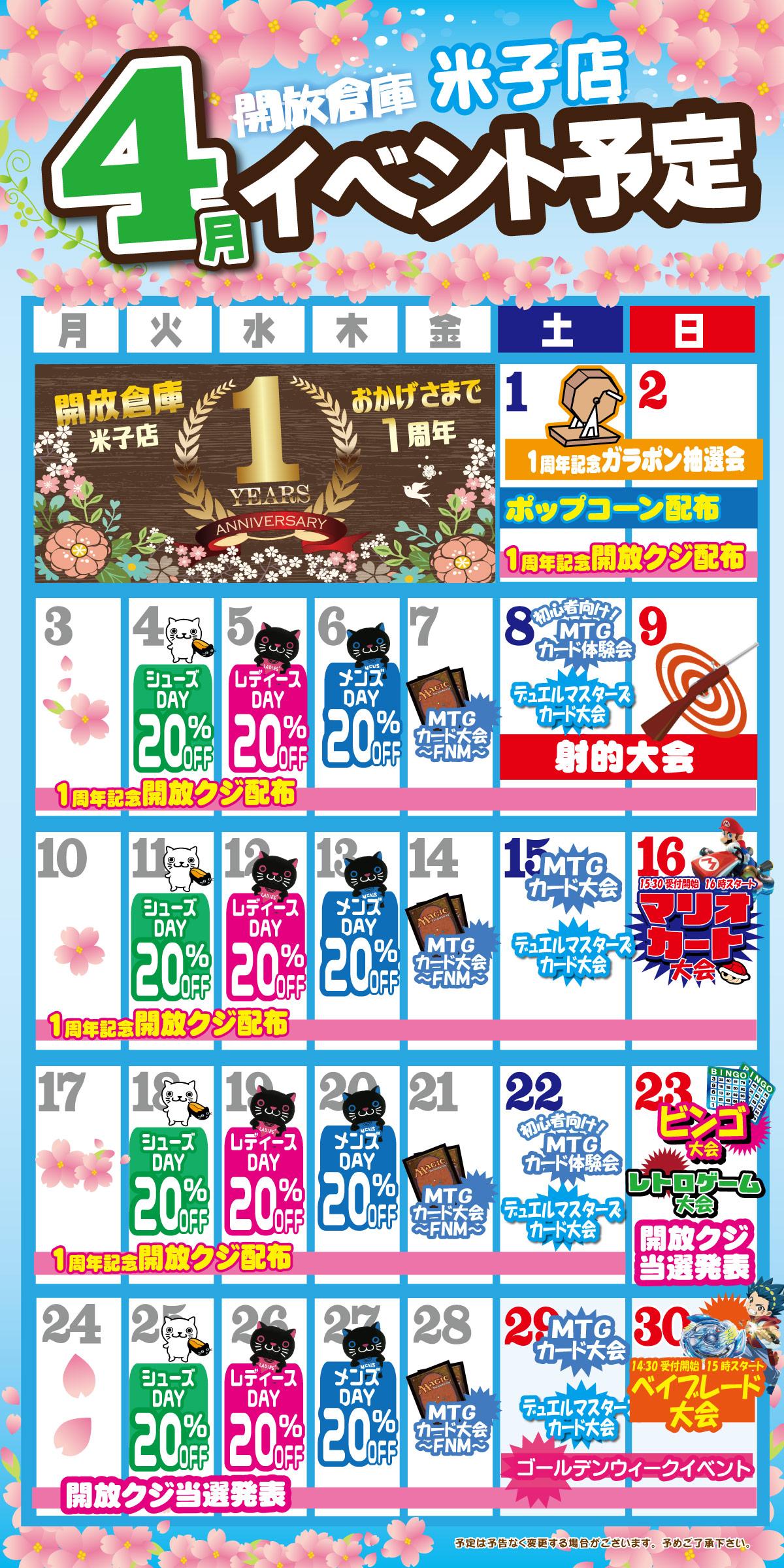 「開放倉庫米子店」2017年4月のイベントカレンダー更新!