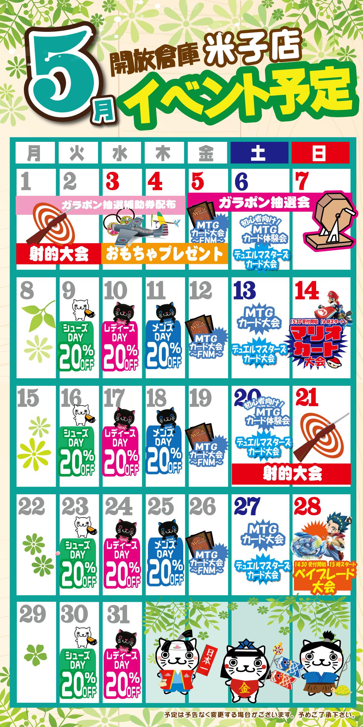 「開放倉庫米子店」2017年5月のイベントカレンダー更新!