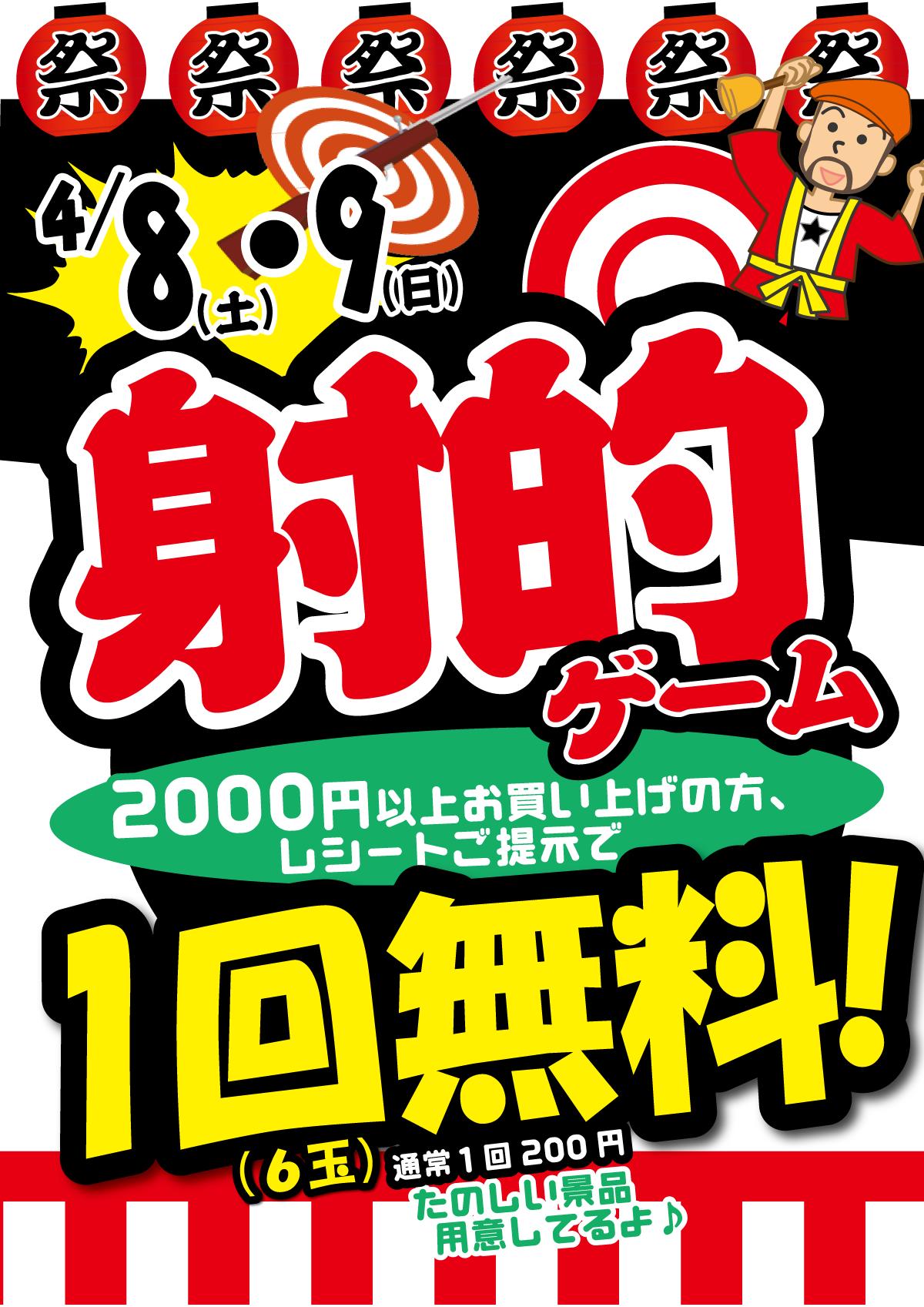 「開放倉庫米子店」2017年4月8日(土)、9日(日)射的ゲーム開催!
