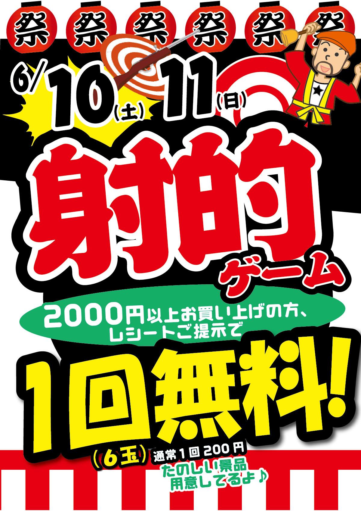「開放倉庫米子店」2017年6月10、11日(土、日)射的ゲーム開催!2000円以上のお買上げの方、レシートご提示で1回無料(6玉)!たのしい景品用意してるよ♪