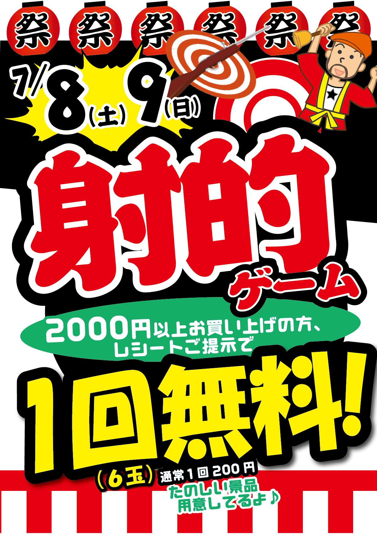「開放倉庫米子店」2017年7/8(土)、9(日)の2日間は!射的ゲーム開催!!2000円以上お買上げの方、レシートご提示で『1回無料(6弾)※通常1回200円』たのしい景品用意してるよ♪