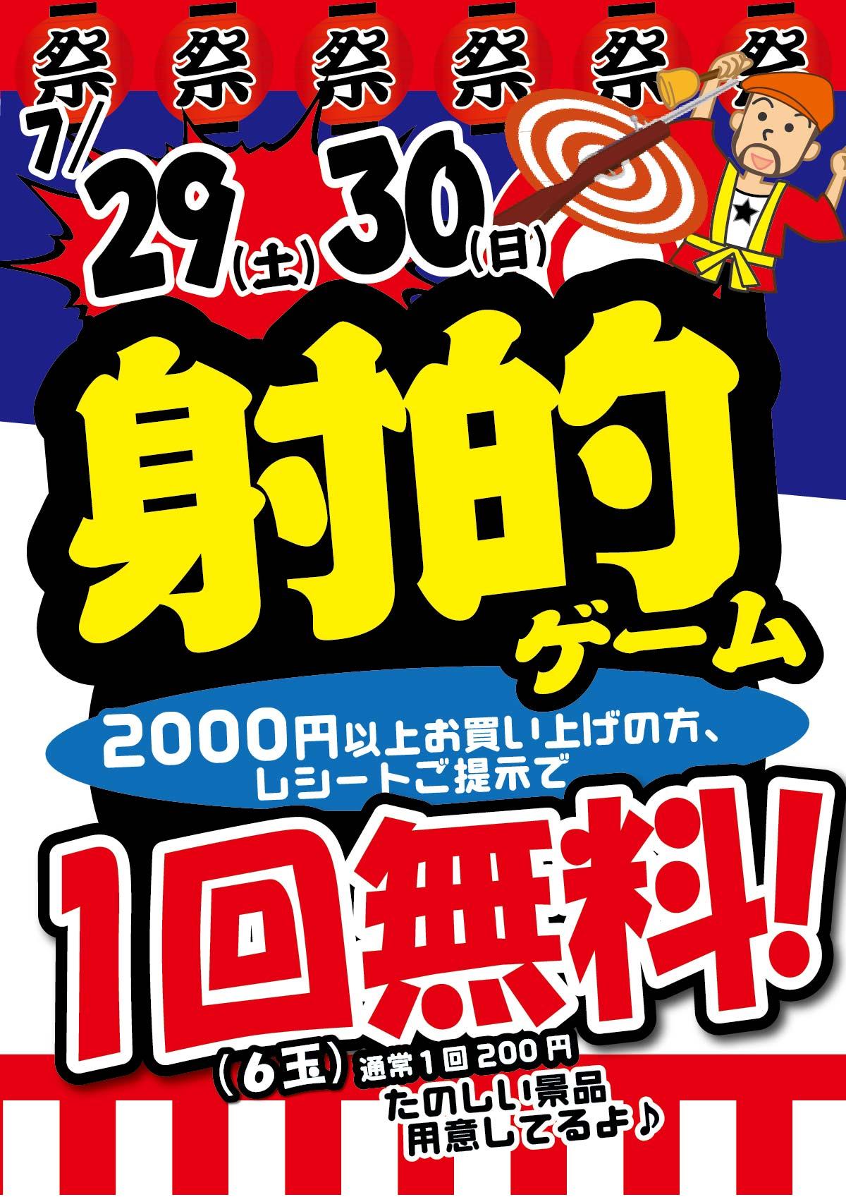 「開放倉庫米子店」2017年7月29、30日(土、日)射的ゲーム開催!2000円以上のお買上げの方、レシートご提示で1回無料(6玉)!たのしい景品用意してるよ♪