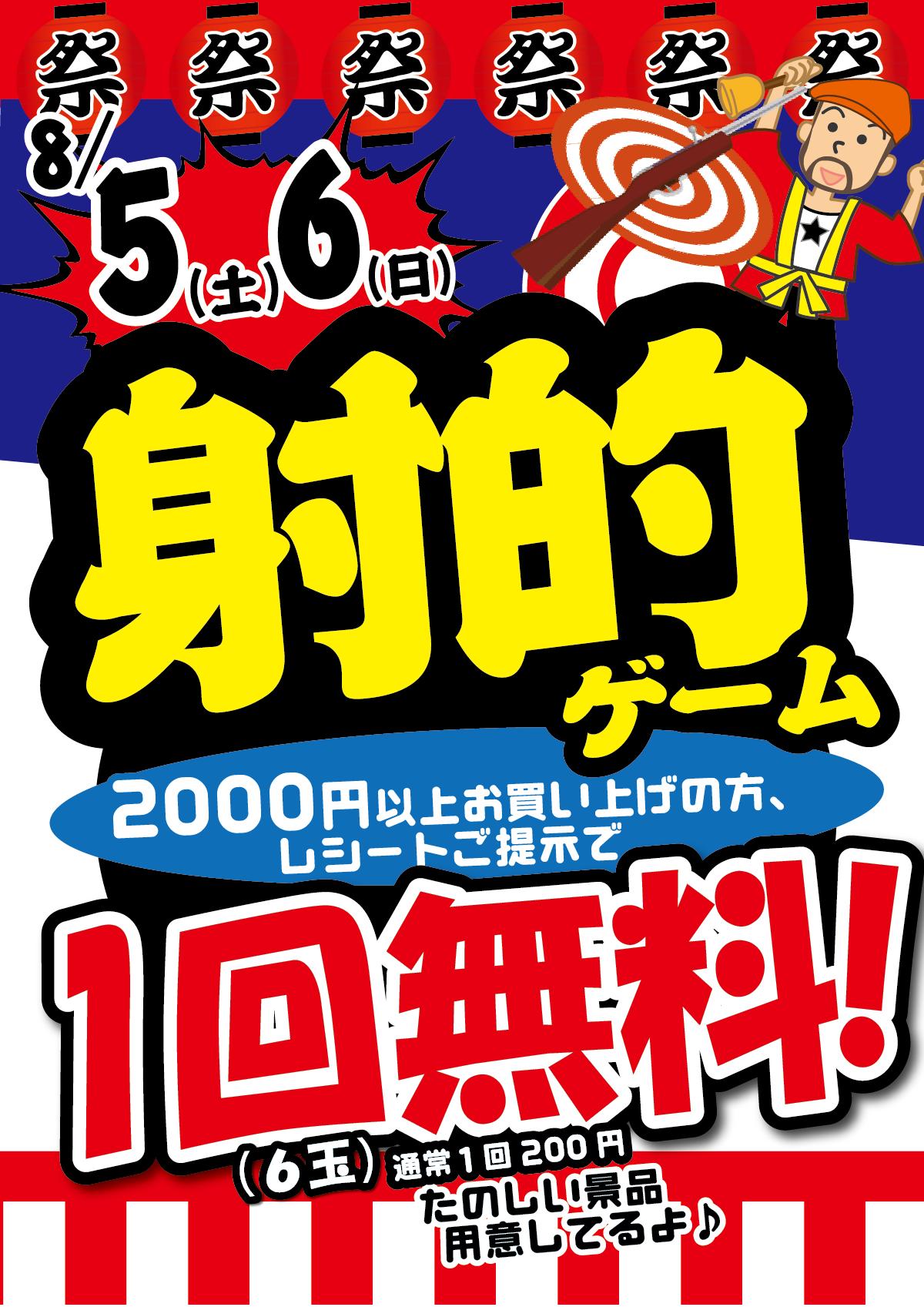 「開放倉庫米子店」2017年8月5、6日(土、日)射的ゲーム開催!2000円以上のお買上げの方、レシートご提示で1回無料(6玉)!たのしい景品用意してるよ♪