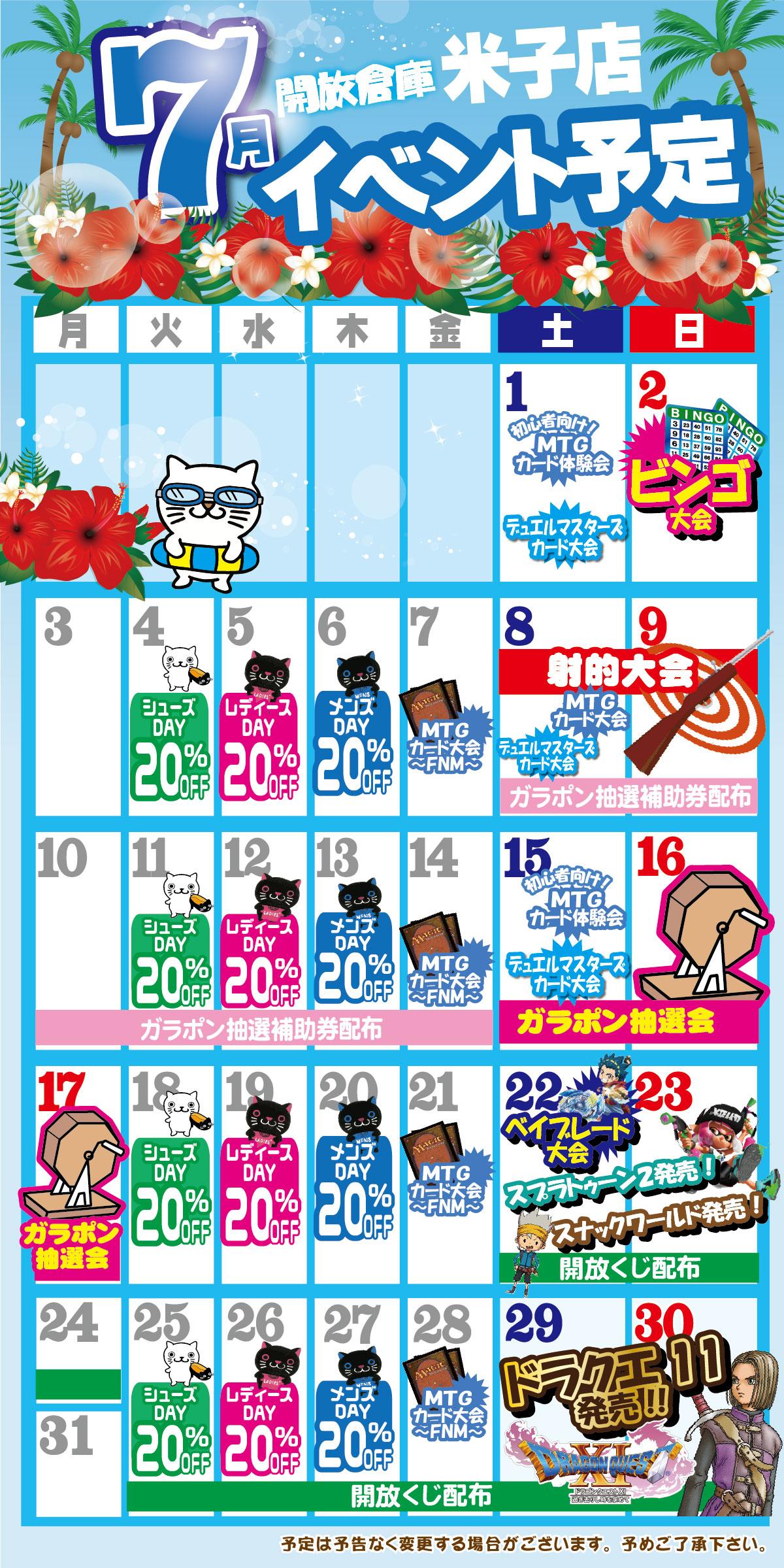 「開放倉庫米子店」2017年7月のイベント情報を更新しました!29日(土)はドラゴンクエスト11発売!!