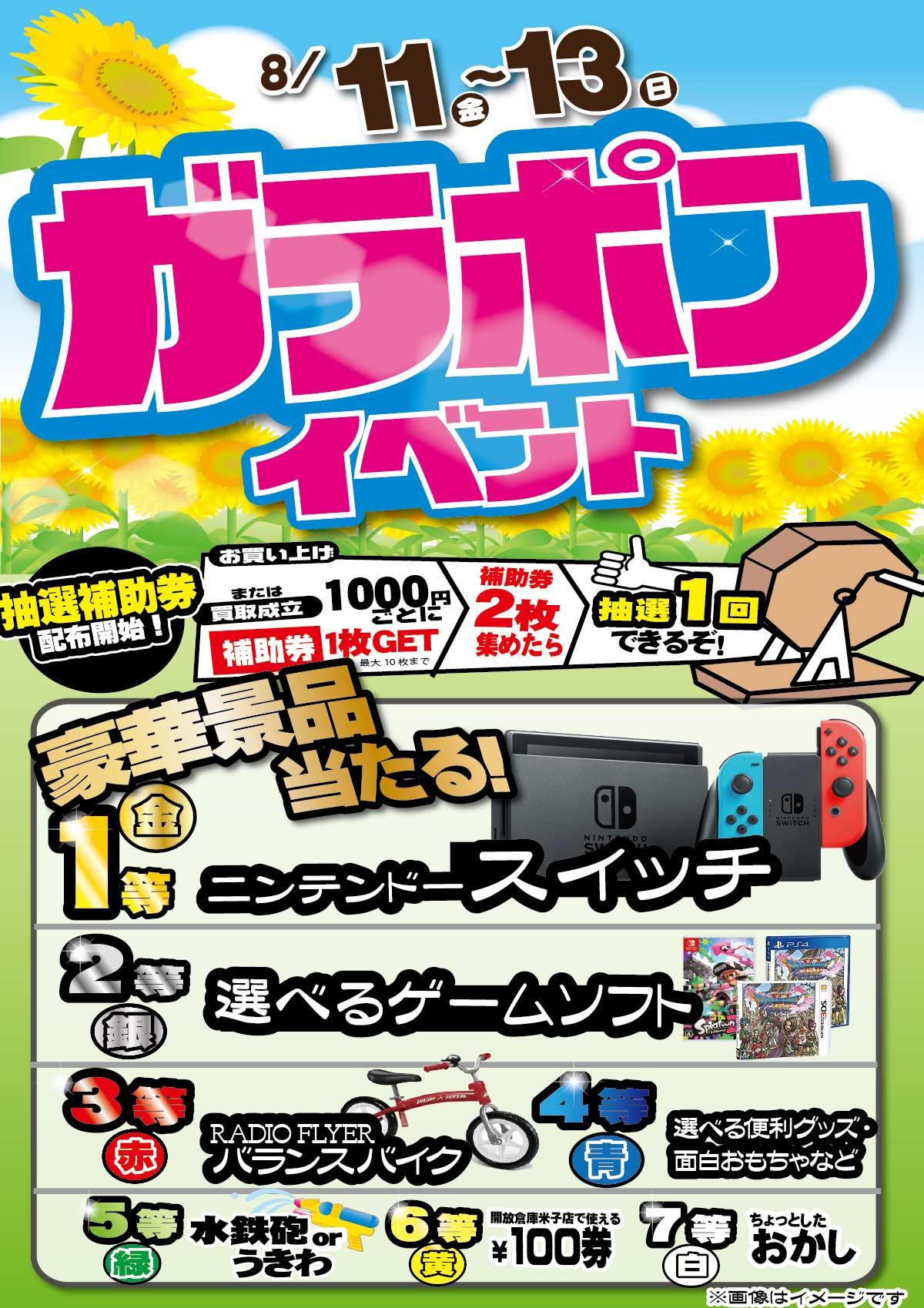 「開放倉庫米子店」8/11(金)~13(日)ガラポンイベント開催!!