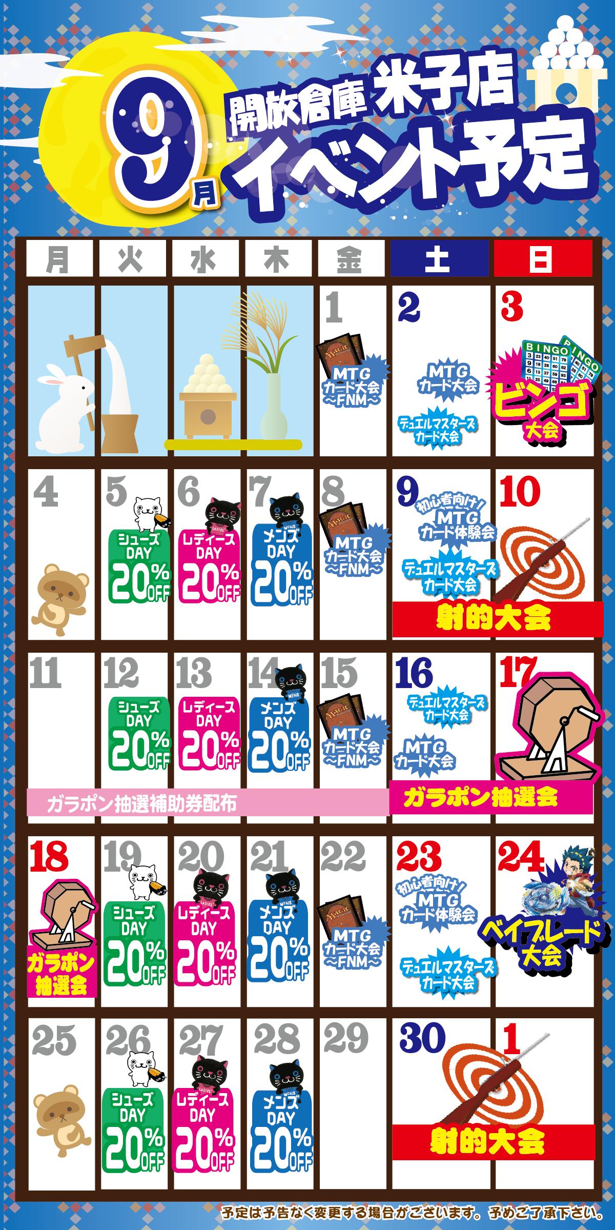 「開放倉庫米子店」2017年9月のイベント情報を更新しました!